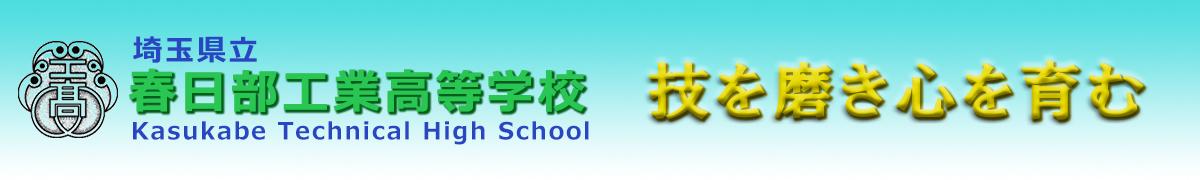 埼玉県立春日部工業高等学校